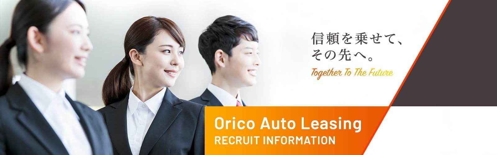 信頼を乗せて、その先へ。Orico Auto Leasing RECRUIT INFORMATION